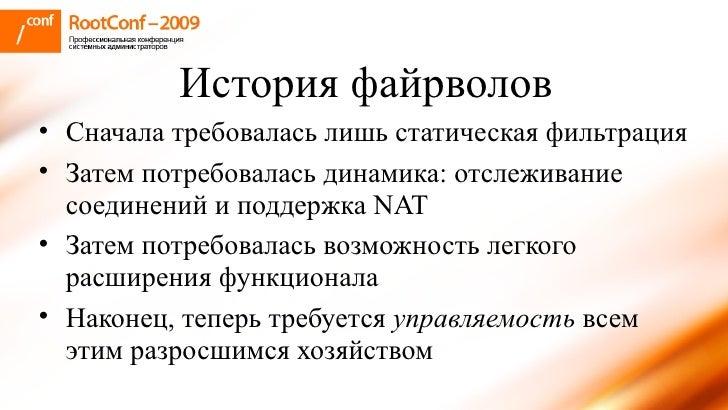 Nuclight Ipfw Rootconf2009