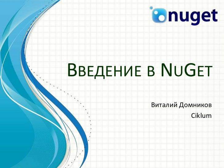 Введение в NuGet<br />Виталий Домников<br />Ciklum<br />