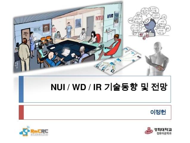 NUI / WD / IR 기술동향 및 전망 이정헌