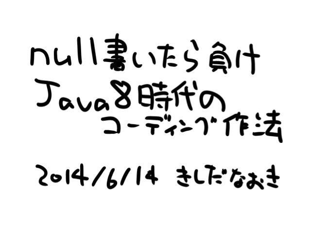 Optionalとは ● java.util.Optional<T> ● ScalaでいうOption ● HaskellでいうMaybe ● 値をもつかもたないか