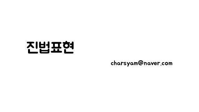 진법표현 charsyam@naver.com