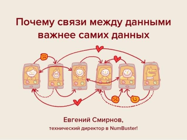 NumBuster! Почему связи между данными важнее самих данных.