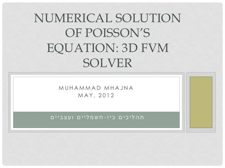 Numerical solution of poisson's equation