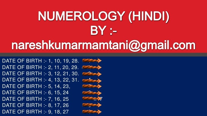 date of birth 11 january numerology in hindi