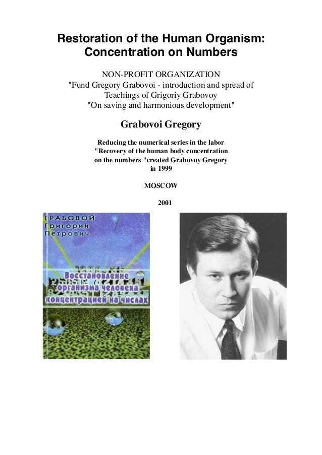 """Restoration of the Human Organism: Concentration on Numbers NON-PROFIT ORGANIZATION """"Fund Gregory Grabovoi - introduction ..."""