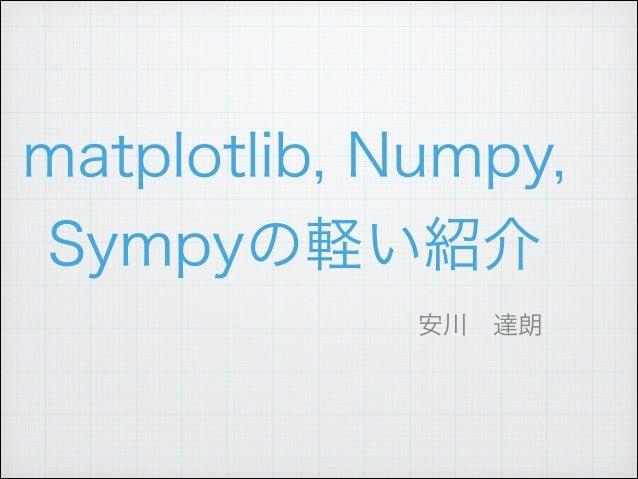 matplotlib, Numpy, Sympyの軽い紹介 安川達朗