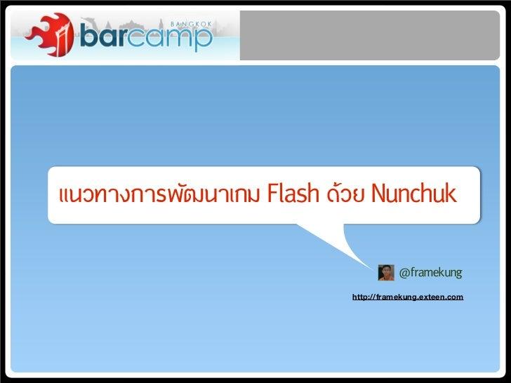 แนว∙างการพัฒนาเกม Flash ดวย Nunchuk                                       @framekung                           http://fra...