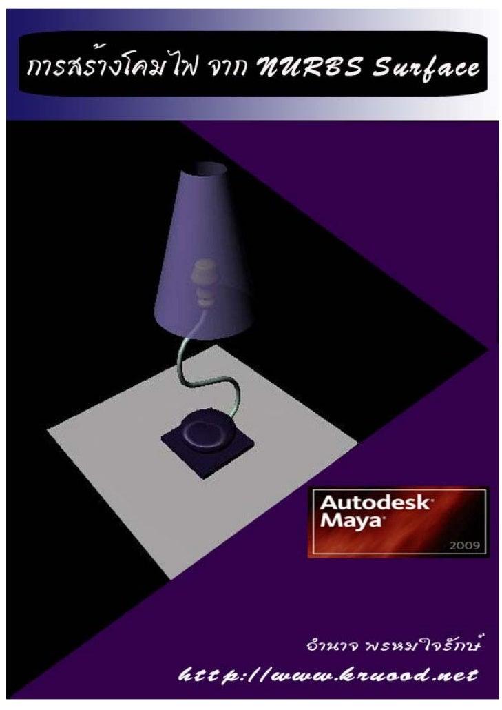 การสร้ างโคมไฟ จาก NURBS Surface : อํานาจ พรหมใจรักษ์ http://www.kruood.net
