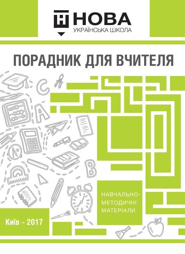 ПОРАДНИК ДЛЯ ВЧИТЕЛЯ НАВЧАЛЬНО- МЕТОДИЧНІ МАТЕРІАЛИ НОВАУКРАЇНСЬКА ШКОЛА Київ – 2017