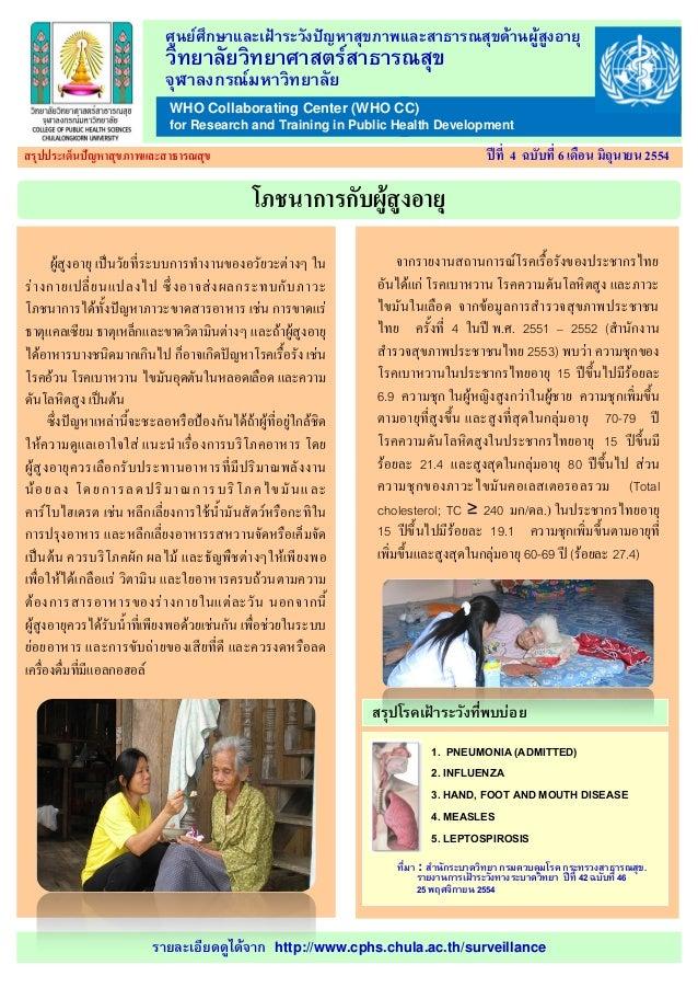 รายละเอียดดูได้จาก http://www.cphs.chula.ac.th/surveillance ศูนย์ศึกษาและเฝ้าระวังปัญหาสุขภาพและสาธารณสุขด้านผู้สูงอายุ วิ...