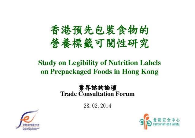 香港預先包裝食物的 營養標籤可閱性研究 Study on Legibility of Nutrition Labels on Prepackaged Foods in Hong Kong 業界諮詢論壇 Trade Consultation Fo...