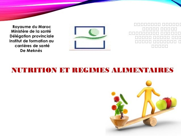 Royaume du Maroc Ministère de la santé Délégation provinciale Institut de formation au carrières de santé De Meknès ةةةةة...