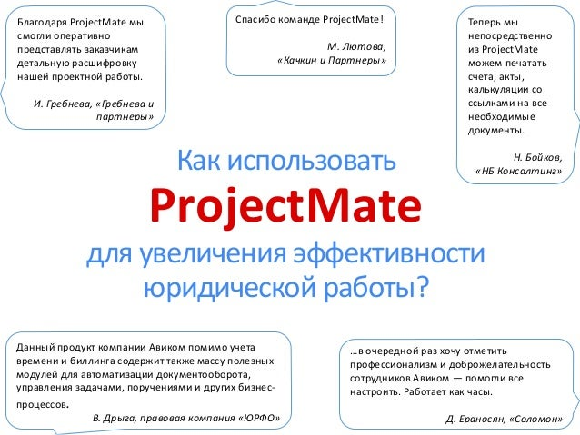 Теперь мы непосредственно из ProjectMate можем печатать счета, акты, калькуляции со ссылками на все необходимые документы....