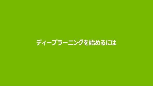 日本マイクロソフト インダストリーマネージャー 鈴木 靖隆 NVIDIA Deep Learning DAY 2016 Microsoft のクラウドオファリング