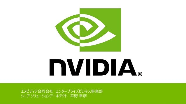 "GPU搭載クラウド・インスタンス ""Nシリーズ"" NVIDIA様 の最新 GPU Tesla M60 と Tesla K80 を搭載したインスタンスがリリース予定です。 Tesla M60 搭載インスタンスでは、GRID 2.0 vGPU によ..."