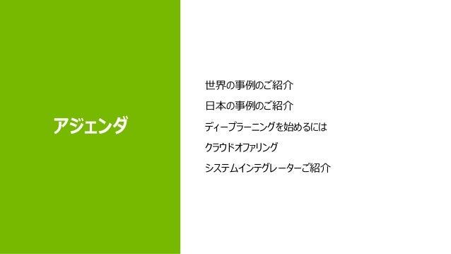 2 アジェンダ 世界の事例のご紹介 日本の事例のご紹介 ディープラーニングを始めるには クラウドオファリング システムインテグレーターご紹介