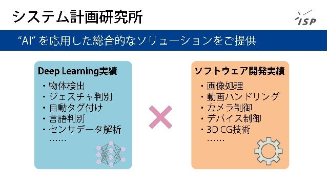 137 テクノスデータサイエンス・マーケティング株式会社 第3データサイエンスグループ グループ長 執行役員 庄司 幸平様