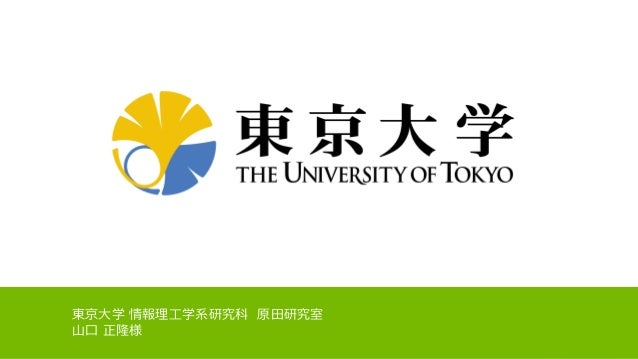 22 東京大学 情報理工学系研究科 原田研究室 山口 正隆様