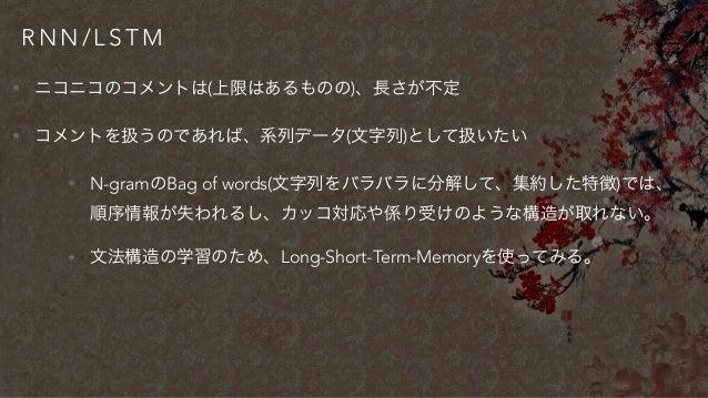 コ メ ン ト 学 習 • 6000,000コメント学習したあたりで、 次の文字の予測精度は正解率40%程度。