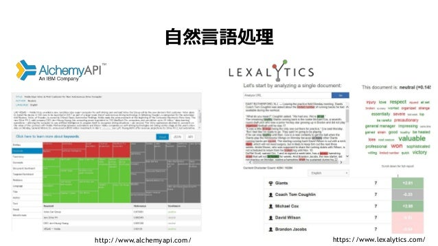 8 自然言語処理 http://www.alchemyapi.com/ https://www.lexalytics.com/