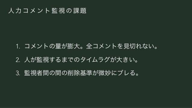 コ メ ン ト 識 別 精 度 ( L S T M 版 )