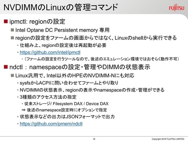 NVDIMMのLinuxの管理コマンド  ipmctl: regionの設定  Intel Optane DC Persistent memory 専用  regionの設定をファームの画面からではなく、Linuxのshellから実行でき...
