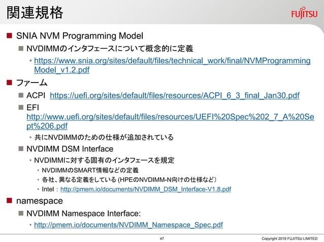 関連規格  SNIA NVM Programming Model  NVDIMMのインタフェースについて概念的に定義 • https://www.snia.org/sites/default/files/technical_work/fin...
