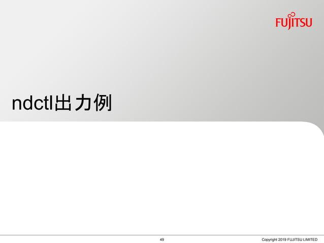 ndctl出力例 Copyright 2019 FUJITSU LIMITED49