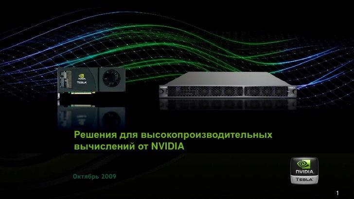 Решения для высокопроизводительных вычислений от NVIDIA  Октябрь 2009                                       1
