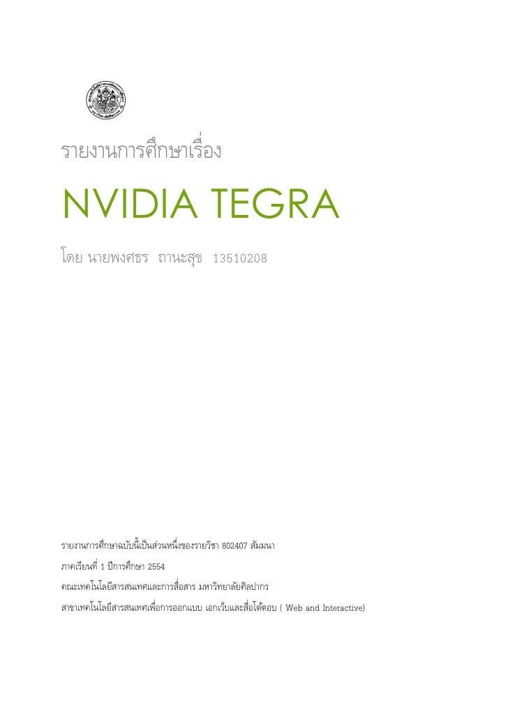 รายงานการศึกษาเรื่องNVIDIA TEGRAโดย นายพงศธร ถานะสุข 13510208รายงานการศึกษาฉบับนี้เป็ นส่วนหนึ่งของรายวิชา 802407 สัมมนาภา...