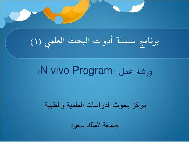 برنامجأدوات سلسلةالعلمي البحث(1) عمل ورشة«N vivo Program» والطبية العلمية الدراسات بحوث مركز سعود...