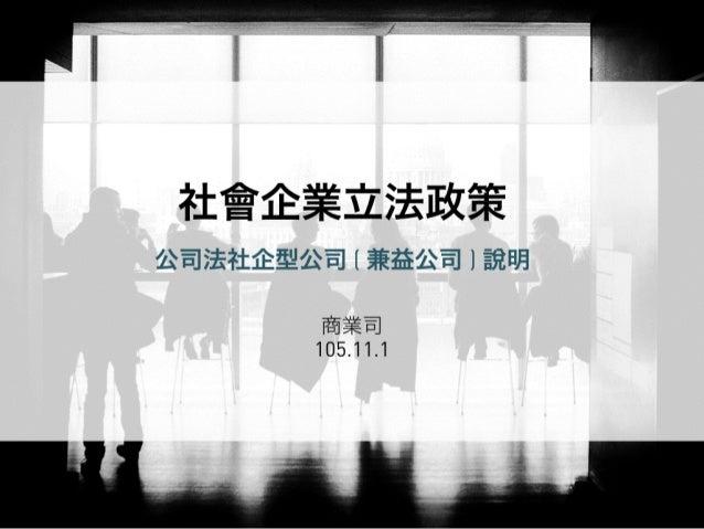 社會企業立法政策- 公司法社企型公司(兼益公司)說明