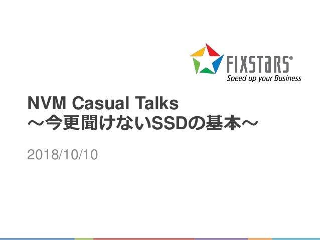 NVM Casual Talks ~今更聞けないSSDの基本~ 2018/10/10