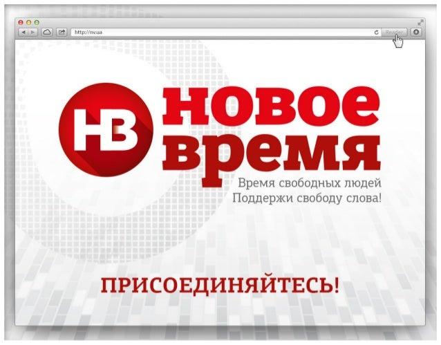 Презентация сайта nv.ua