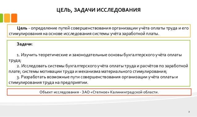дипломная презентация по организации учета труда и его оплаты