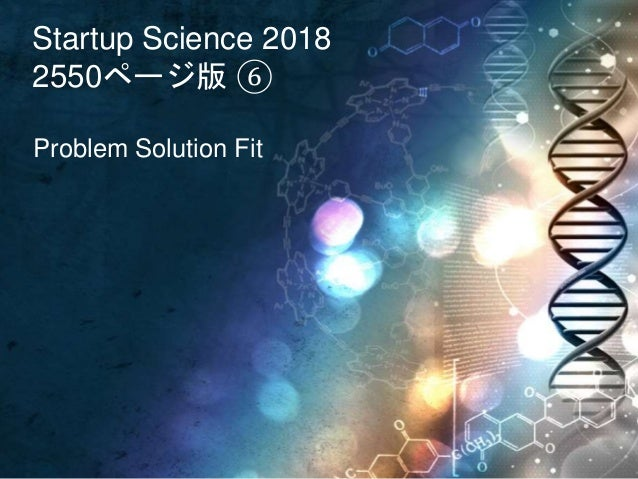 Startup Science 2018 2550ページ版 ⑥ Problem Solution Fit