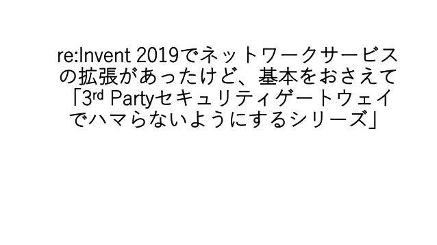 re:Invent 2019でネットワークサービス の拡張があったけど、基本をおさえて 「3rd Partyセキュリティゲートウェイ でハマらないようにするシリーズ」 NW-JAWS x Tech-on 勉強会#1 #NW_JAWS #Tech...