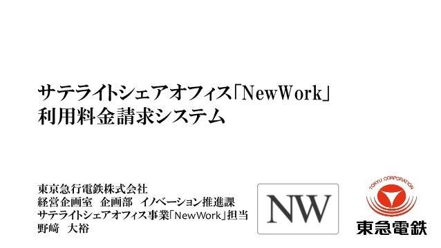 サテライトシェアオフィス「NewWork」 利用料金請求システム 東京急行電鉄株式会社 経営企画室 企画部 イノベーション推進課 サテライトシェアオフィス事業「NewWork」担当 野﨑 大裕