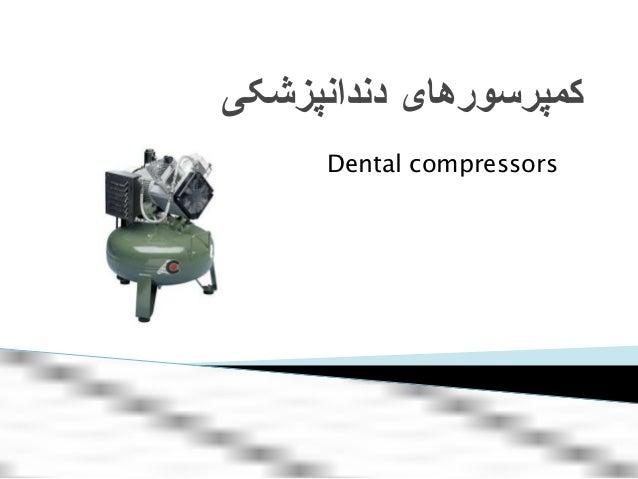 کمپرسورهایدندانپزشکی Dental compressors