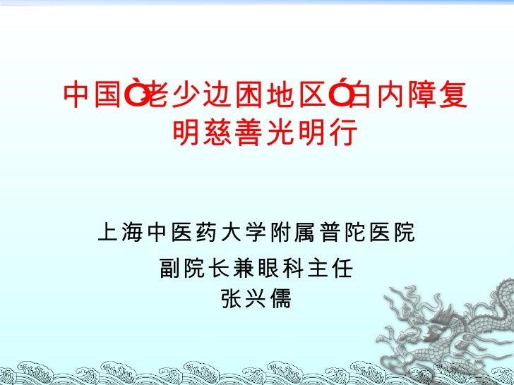 """中国""""老少边困地区""""白内障复明慈善光明行 上海中医药大学附属普陀医院 副院长兼眼科主任 张兴儒"""