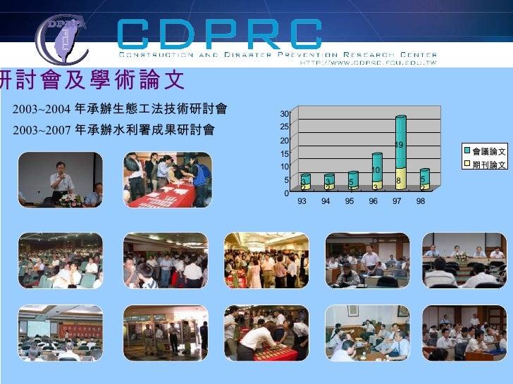 2003~2004 年承辦生態工法技術研討會 2003~2007 年承辦水利署成果研討會 研討會及學術論文