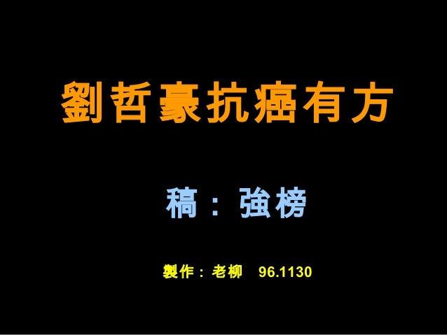 劉哲豪抗癌有方 稿 : 強榜 製作 : 老柳  96.1130