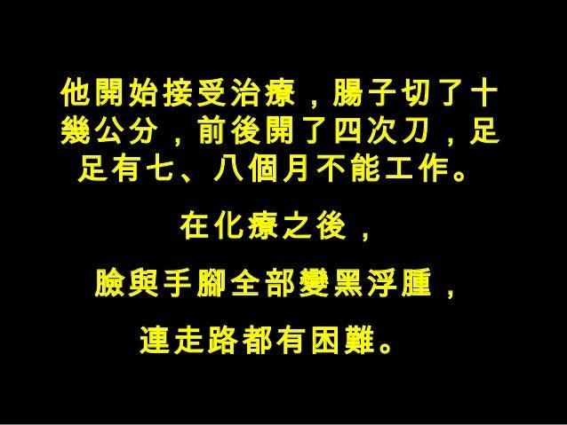 經常半夜吃得漲漲的回家,看 到大家都睡了,也倒頭就睡。 這樣的日子過了十七、八 年。」 劉哲豪回憶說。痛定思痛,他 決定在吃的方面「痛改前非」 , 不該吃的不再吃,過去吃錯的 ,