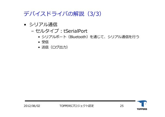 NXT走行体サンプルプログラム(ETロボコン向けTOPPERS活用セミナー3)