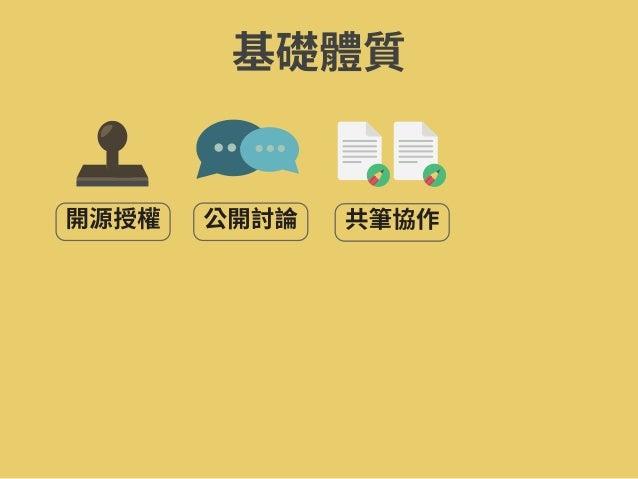 萌典:開源協作改造社會