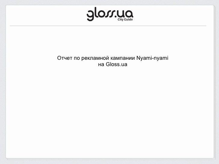 Отчет по рекламной кампании Nyami-nyami               на Gloss.ua