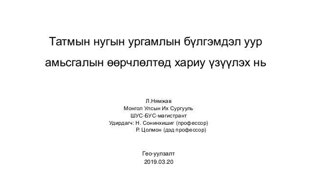 Татмын нугын ургамлын бүлгэмдэл уур амьсгалын өөрчлөлтөд хариу үзүүлэх нь Л.Нямжав Монгол Улсын Их Сургууль ШУС-БУС-магист...