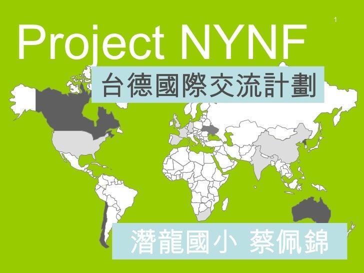 Project NYNF  潛龍國小 蔡佩錦 台德國際交流計劃