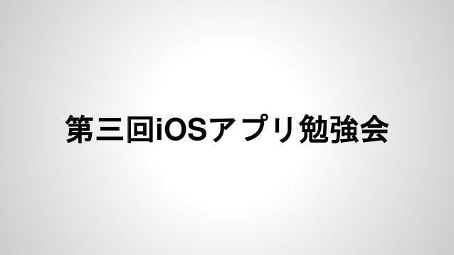 第三回iOSアプリ勉強会