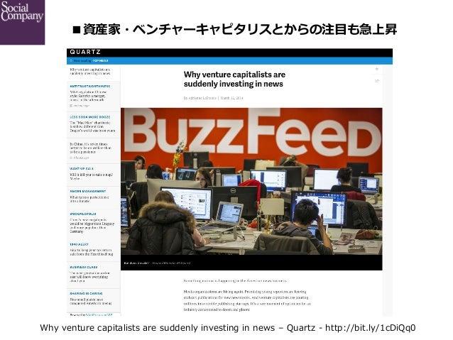■資産家・ベンチャーキャピタリスとからの注⽬目も急上昇 Why venture capitalists are suddenly investing in news – Quartz -‐‑‒ http://bit.ly/...